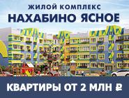 ЖК «Нахабино Ясное» от ЛСР Рассрочка 0% на 1,5 года